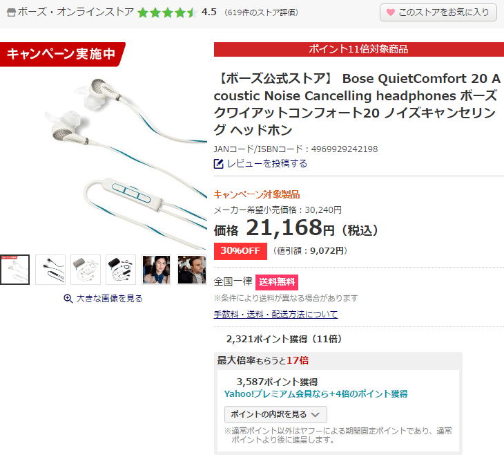 bose-quietcomfort20-01