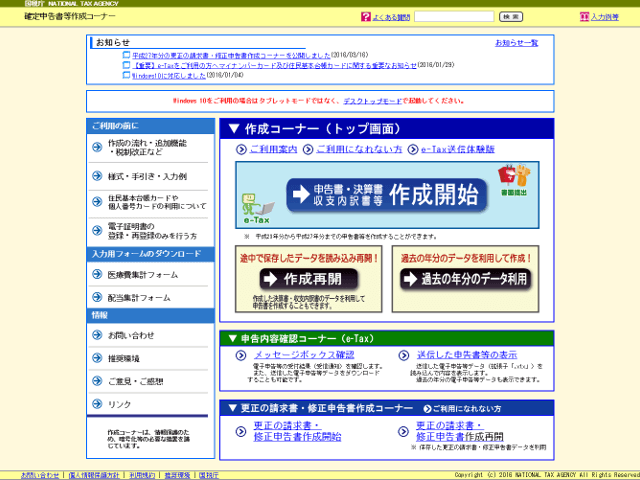 e-tax-website-01