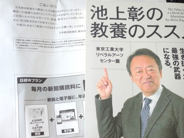 nikkei-campaign-03