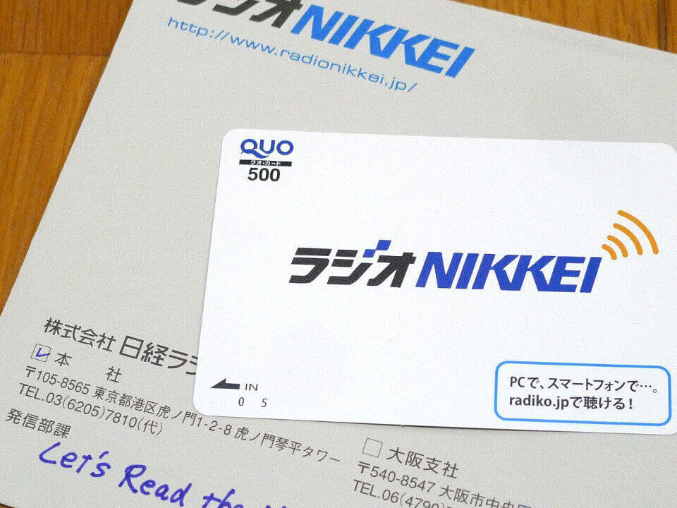 ラジオNIKKEIの英語番組Let's read the Nikkei in Englishで、QUOカードに当選!
