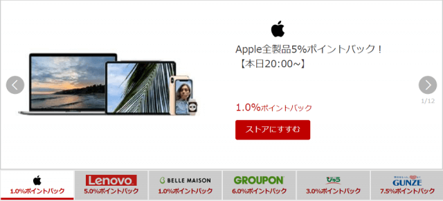 楽天Rebates Apple Storeのバナー