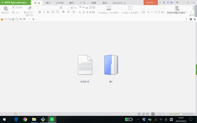 YOGA BOOKでWPS Officeを動かす
